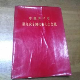 中国共产党第九次全国代表大会文献(有毛像,最高指示,)(毛林像合影林像被撕掉)