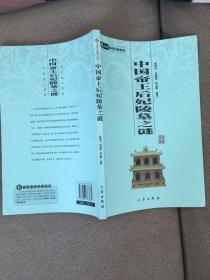 中国帝王后妃陵墓之谜(小16开,内容很丰富)价格优惠
