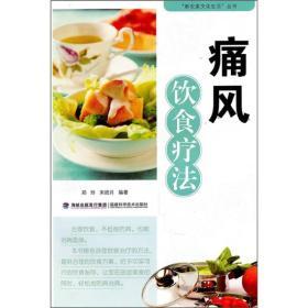 """""""新农家文化生活""""丛书:痛风饮食疗法"""