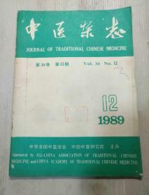 中医杂志  1989年第12期
