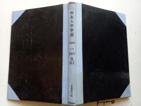 西北大学学报 哲学社会科学版 1976 年1-4期
