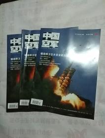中国空军2018.10