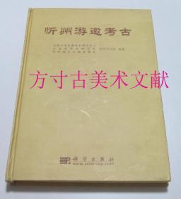忻州游邀考古  科学出版社2004年1印硬精装