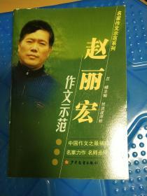 赵丽宏作文示范