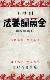 金鱼饲养法-(民)林汉达编著-民国世界书局刊本(复印本)