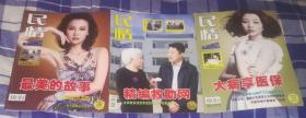 民情 2012.09—11 三期合售 九五品 包邮挂