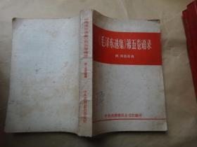 《毛泽东选集》第五卷语录 附:词语简释