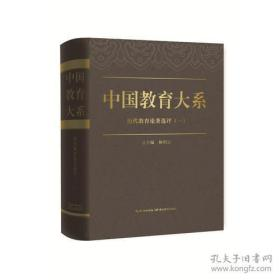 历代教育论著选评(中国教育大系 16开精装 全二册)