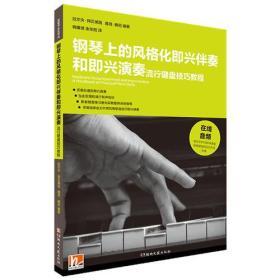 钢琴上的风格化即兴伴奏和即兴演奏:流行键盘技巧教程