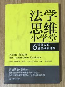 法学思维小学堂:法律人的6堂思维训练课 Kleine Schule des juristischen Denkens 9787301192382
