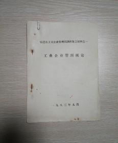 """宿迁县公交企业管理培训班发言材料之一""""工业企业管理概论"""""""