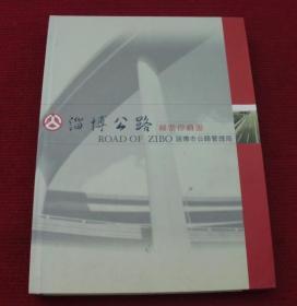 邮票册--淄博公路邮票册--硬精装--正版书--46