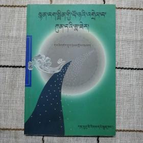 云使注释公达花之月光藏文版