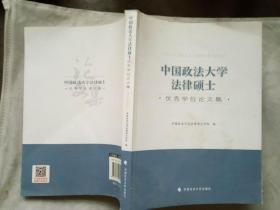 中国政法大学法律硕士优秀学位论文集(2012-2013)