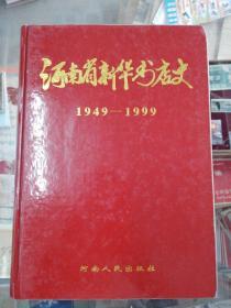 河南省新华书店史:1949~1999