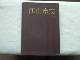 江山市志(布面精装本)