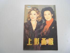 旧书《上影画报1984年第4期 总第28期》B5-7-1