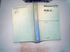 西游记上 增订版;