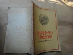 毛泽东思想是中国人民大革命胜利的旗帜 1960年老版一版一印,开篇即为林彪题写的文章