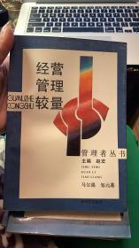 管理者丛书     14册合售