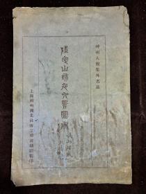 神州大观集外名品《陆包山秋夜六景图册》民国六年四月二十五日第一次玻璃版精印 一册全 尺寸:21.6*33