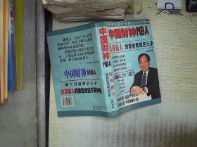 中國財神MBA:胡雪巖商政啟示錄。、  。