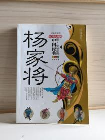 孩子一定要读的中国经典名著:杨家将(彩图注音版·拓展阅读本)