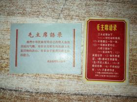 毛主席语录牌2枚