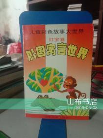 儿童彩色故事大世界·红宝卷:外国寓言世界