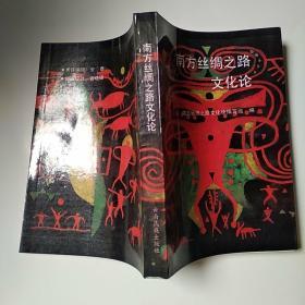 南方丝绸之路文化论(85品大32开91年1版1印3200册414页)44766