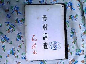 农村调查 中国人民大学图书馆馆藏书(有图书馆章) 仅印1505册