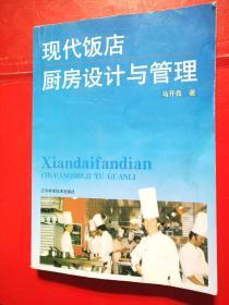 现代饭店厨房设计与管理