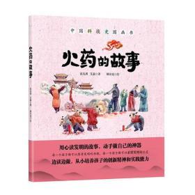 中国科技史图画书全四册