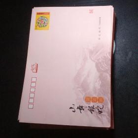 山舞银蛇(2.4元 邮资封)(48张)
