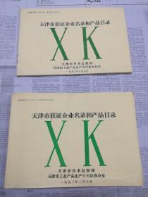 天津市获证企业名录和产品名录  第一、二册 两册合售
