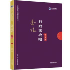 李佳行政法攻略·讲义卷