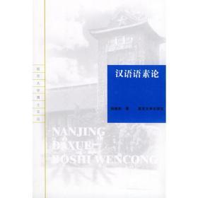 汉语语素论/南京大学博士文丛