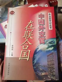 中国外交官在联合国——中国外交官手记丛书