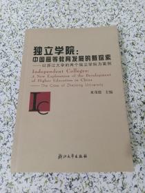 独立学院:中国高等教育发展的新探索:以浙江大学的两个独立学院为案例(书内有划线)