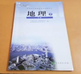 普通高中课程标准实验教科书:地理必修2(有点划线)