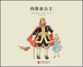 百年经典美绘本:西维亚公主 (儿童精装绘本)