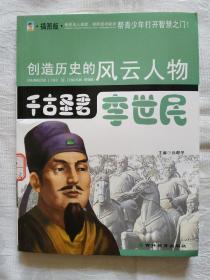 创造历史的风云人物:千古圣君——李世民(青少插图版)