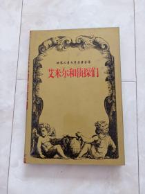 世界儿童文学名著全集《艾米尔和侦探们》32开 精装+护封,1997年1版1印,印6000册。