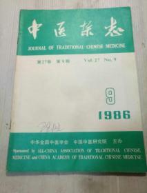中医杂志  1986年第9期