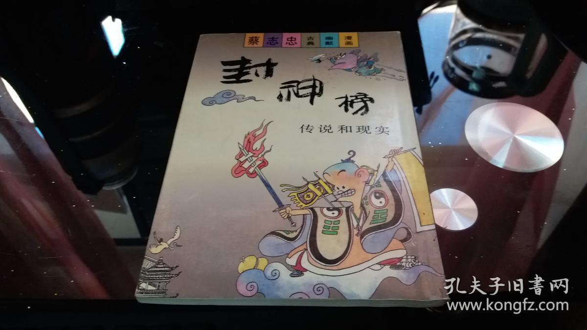 蔡志忠古典幽默漫画-封神榜--传说和现实(上)