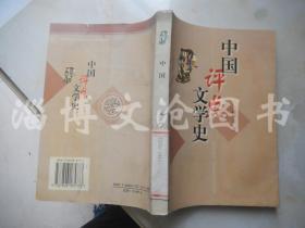 中国评点文学史【见描述】
