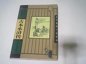水浒系列小说集成: 古本水浒传