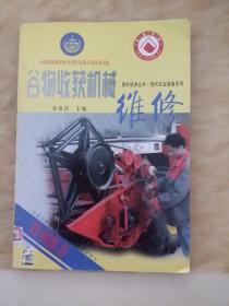 谷物收获机械维修
