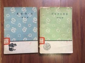《杜布罗夫斯基》《葛洛特 格》人民文学小丛书(一版一印)北京育才学校藏书