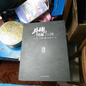 斗魂觉醒2013天下3启程